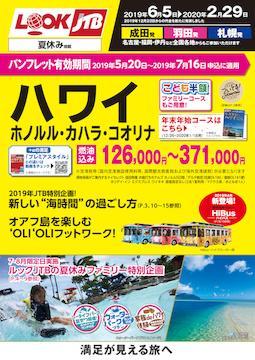 <成田・羽田・札幌発>ハワイ ホノルル・カハラ・コオリナ