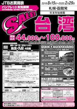 <札幌・函館発>8月から2月のSALE!台湾