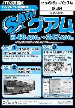 <成田発>6月から10月のSALE!グアム