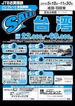 <成田・羽田発>5月から11月のSALE!台湾