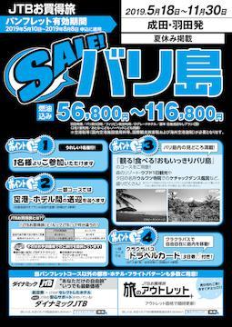 <成田・羽田発>5月から11月のSALE!バリ島