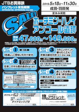 <成田・羽田発>5月から11月のSALE!ホーチミン・ハノイ・アンコール遺跡