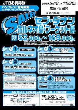 <成田・羽田発>5月から11月のSALE!セブ・ダナン・ボルネオ島・プーケット島