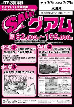 <成田発>9月から2020年2月のSALE!グアム