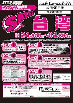 <成田・羽田発>8月から2月のSALE!台湾