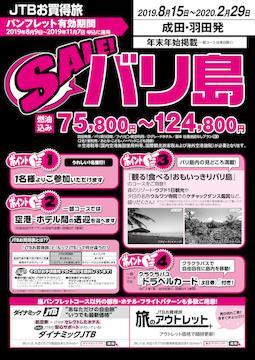 <成田・羽田発>8月から2月のSALE!バリ島