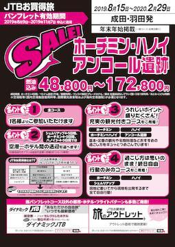 <成田・羽田発>8月から2月のSALE!ホーチミン・ハノイ アンコール遺跡