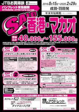 <成田・羽田発>8月から2月のSALE!香港・マカオ