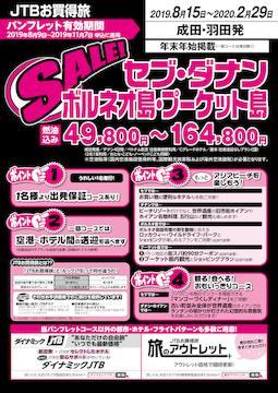 <成田・羽田発>8月から2月のSALE!セブ・ダナン・ボルネオ島・プーケット島