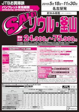<名古屋発>5月から11月のSALE!釜山・ソウル