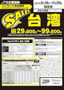<関空発>5月から11月のSALE!台湾