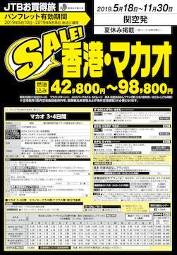 <関空発>5月から11月のSALE!香港・マカオ