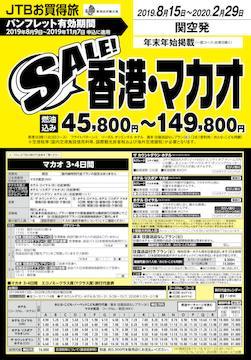 <関空発>8月から2月のSALE!香港・マカオ