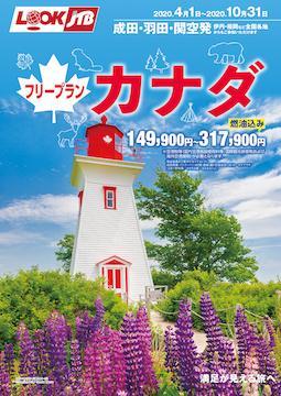 <成田・羽田・関空発>フリープラン カナダ