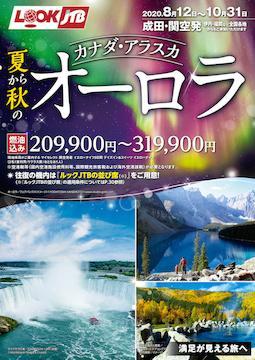 <成田・関空発>カナダ・アラスカ 夏から秋のオーロラ