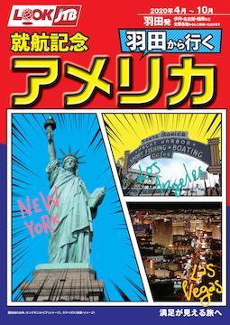 <羽田発>就航記念 羽田から行くアメリカ