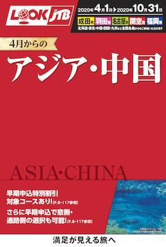 <成田・羽田・名古屋・関空・福岡発>4月からの アジア・中国