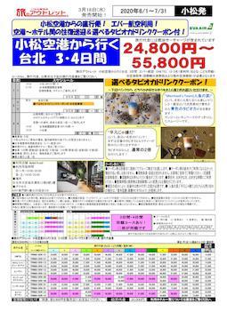 <旅のアウトレット>(小松発)エバー航空利用!小松空港から行く 台北3・4日間