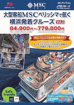 デジタルパンフレット 2021年大型客船MSCベリッシマで航く 横浜発着クルーズ