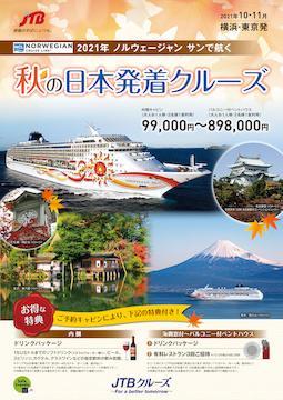 デジタルパンフレット 2021年ノルウェージャン サンで航く 秋の日本発着クルーズ