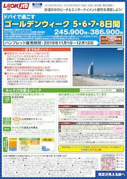 <成田・羽田・名古屋・関空発>ドバイで過ごすゴールデンウィーク5・6・7・8日間