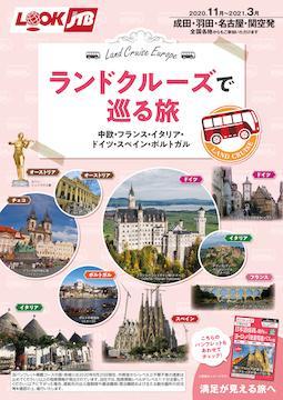 <成田・羽田・名古屋・関空発>ランドクルーズで巡る旅 中欧・フランス・イタリア・ドイツ・スペイン・ポルトガル