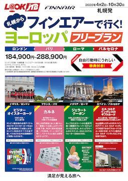 <札幌発>フィンエアーで行く! フリープラン ヨーロッパ