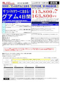 <旅のアウトレット>(成田発)ザ ツバキタワーに泊まる!グアム 4日間