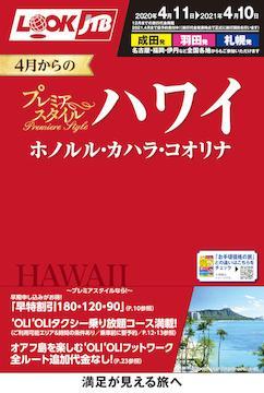 <成田・羽田・札幌発>4月からのプレミアスタイル ハワイ ホノルル・カハラ・コオリナ