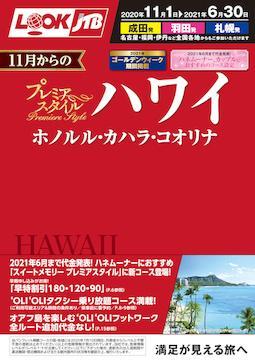<成田・羽田・札幌発>11月からのプレミアスタイル ハワイ ホノルル・カハラ・コオリナ