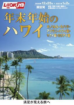 <関空発>年末年始のハワイ ホノルル・カハラ・アウラニ・ハワイ島・マウイ島・カウアイ島