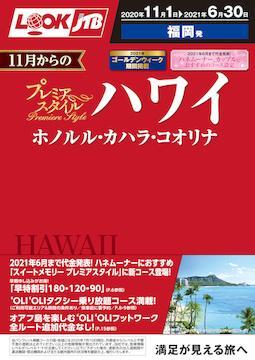 <福岡発>11月からのプレミアスタイル ハワイ ホノルル・カハラ・コオリナ