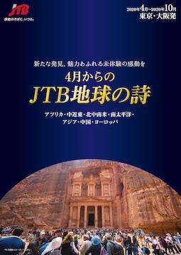 <東京・大阪発>4月からのJTB地球の詩