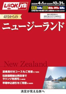<成田・札幌・名古屋・関空・伊丹・福岡発>4月からのニュージーランド