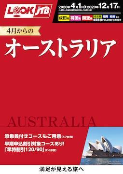 <成田・羽田・関空発>4月からのオーストラリア