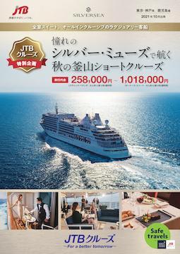 デジタルパンフレット 憧れのシルバーミューズで航く秋の釜山ショートクルーズ