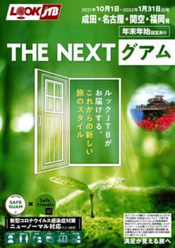 <成田・名古屋・関空・福岡発>THE NEXT グアム