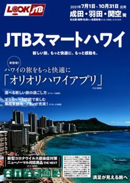 <成田・羽田・関空発>JTBスマートハワイ
