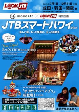 <成田・羽田・関空発>JTBスマートハワイplus