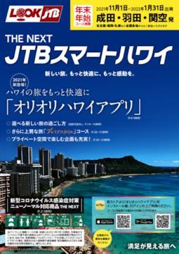 <成田・羽田・関空発>THE NEXT  JTBスマートハワイ