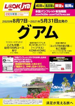 <成田・名古屋・関空・福岡発>2020年8月7日〜2021年5月31日出発のグアム