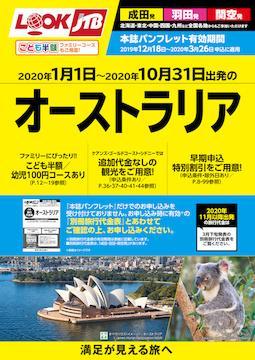 <成田・羽田・関空発>2020年1月1日〜10月31日出発のオーストラリア 【本誌パンフレット】